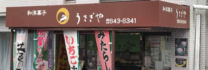 和洋菓子うさぎや